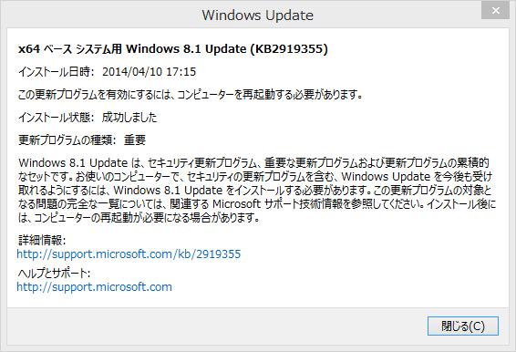 Windows8.1Update