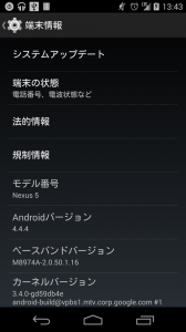 android-setting1_s