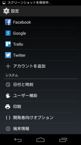 android-setting2_s