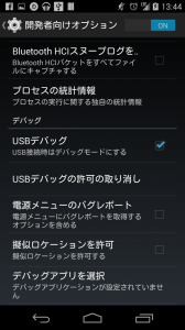 android-setting3_s