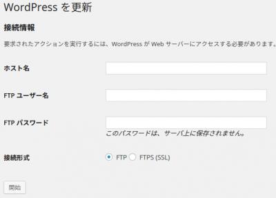 wordpressupdate-ftp