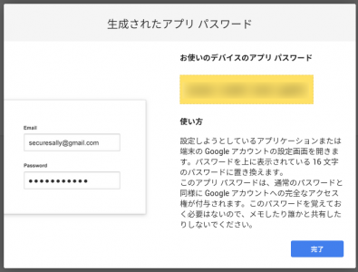 google-app-password